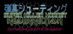 超级杀人蜂:复活