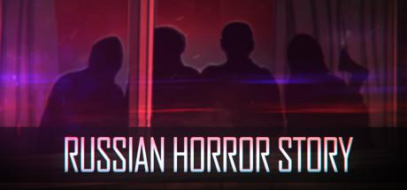 俄罗斯恐怖故事