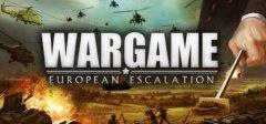 战争游戏:欧洲扩张