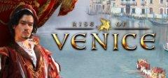 威尼斯崛起
