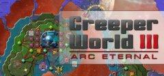 爬行世界3:永恒之弧