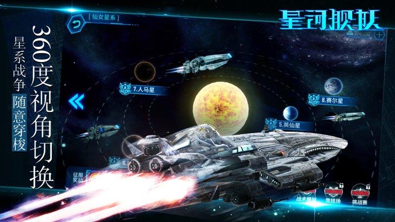 星河舰队游戏截图第5张