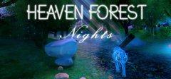 天堂森林的夜晚