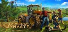 农民模拟器