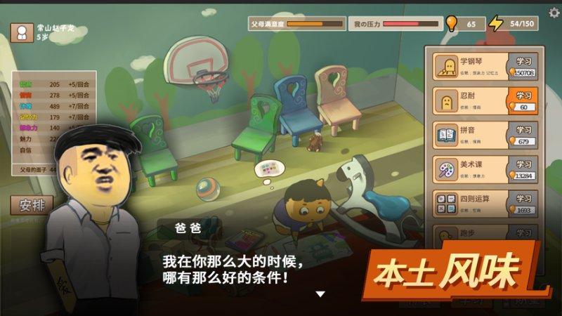 中国式家长截图第1张