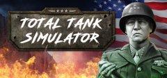 总坦克模拟器