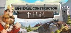 中世纪桥梁构造者