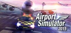 机场模拟2015