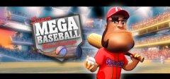 超大型棒球:决胜局