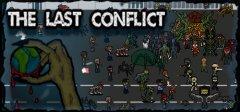 最后的冲突