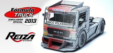 2013式卡车