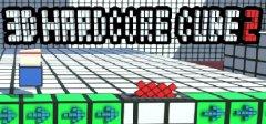 3D硬核立方2
