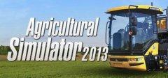 农业模拟器2013年 - 蒸汽版
