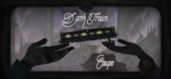黑暗的火车:跑车