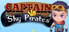 船长VS天空海盗