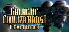 银河文明I:终极版