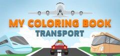我的彩色书:运输