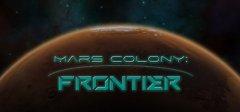 火星殖民地