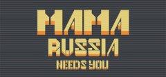 俄罗斯妈妈需要你