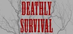 死亡的生存