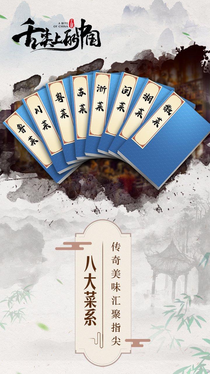 舌尖上的中国截图第2张
