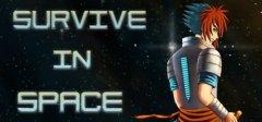 在太空中生存