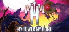 我的塔防我的家