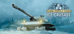 古巴导弹危机:冰的十字军东征
