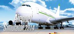 机场模拟器2014年