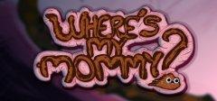 我的妈妈在哪里?