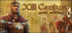 十三世纪 黄金版