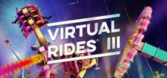 虚拟游乐设施3 - 游乐场模拟器