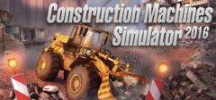 工程机械模拟器2016