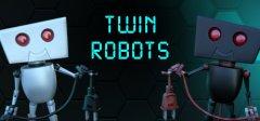 双胞胎机器人