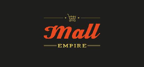 购物中心帝国