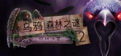 乌鸦 森林之谜2:鸦林迷雾
