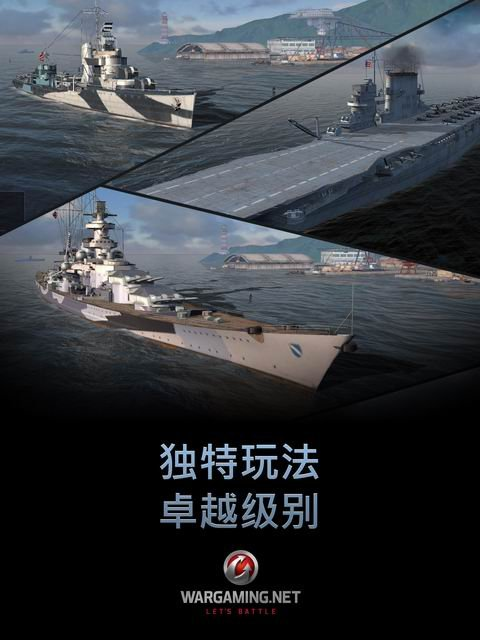 战舰世界:闪电战截图第2张