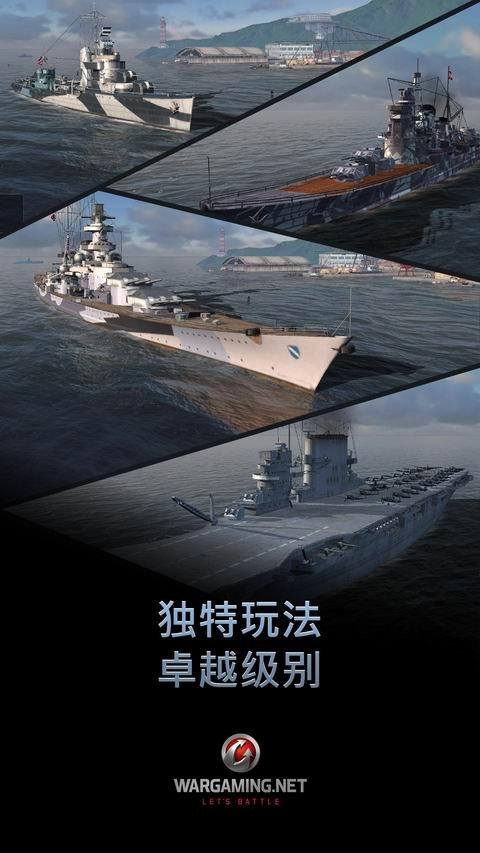 战舰世界:闪电战截图第4张
