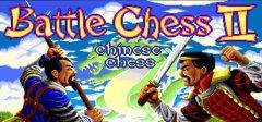 战斗象棋二:中国象棋