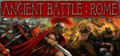 《罗马血战》