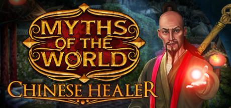 世界传奇:中医