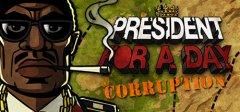 总统的一天 - 腐败