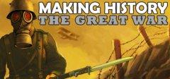创造历史:伟大的战争