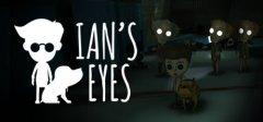 伊恩的眼睛