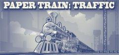 纸火车交通