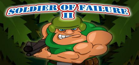失败的士兵2