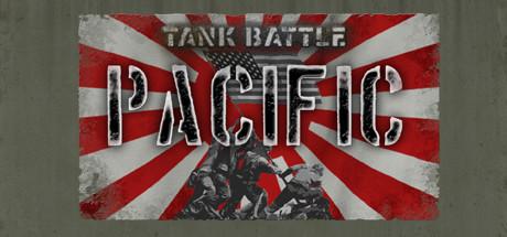 坦克大战太平洋战役