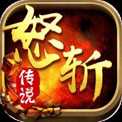 怒斩-神兵传说