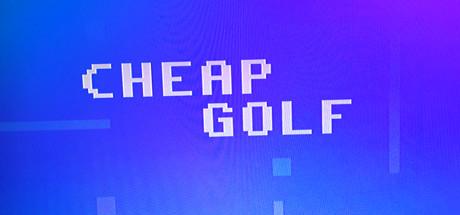 廉价的高尔夫