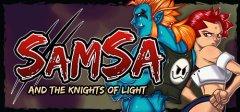 萨姆萨和光明骑士